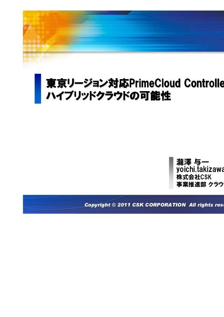 東京リージョン対応東京リージョン対応PrimeCloud Controllerを用いた  リージョンハイブリッドクラウドのハイブリッドクラウドの可能性                                    瀧澤 与一      ...