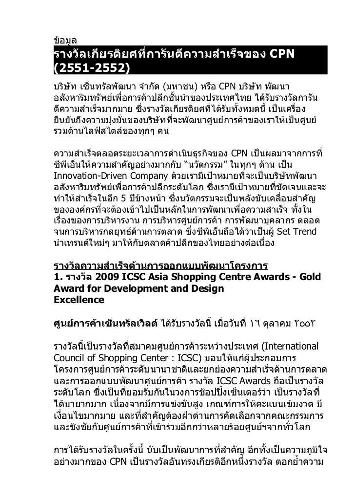 ข้อมูลรางวัลเกียรติยศที่การันตีความสำาเร็จของ CPN(2551-2552)บริษัท เซ็นทรัลพัฒนา จำากัด (มหาชน) หรือ CPN บริษัท พัฒนาอสังห...