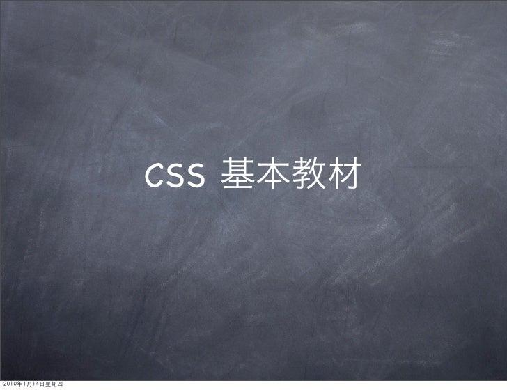 CSS教材