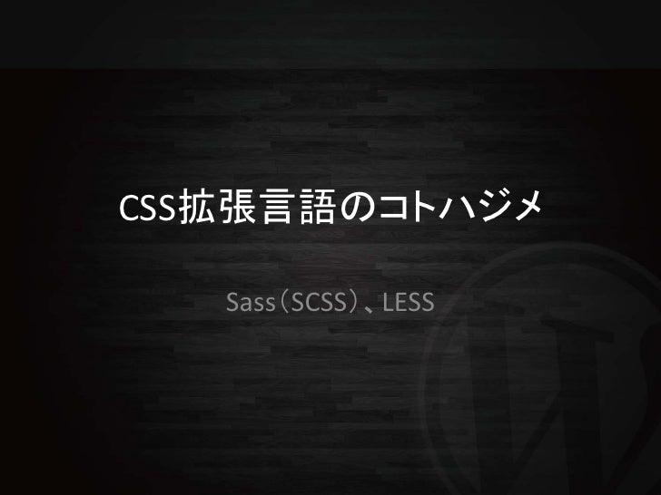 Css拡張言語のコトハジメ