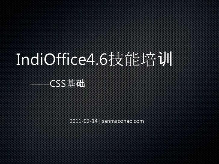IndiOffice4.6技能培训 ——CSS基础     2011-02-14 | sanmaozhao.com