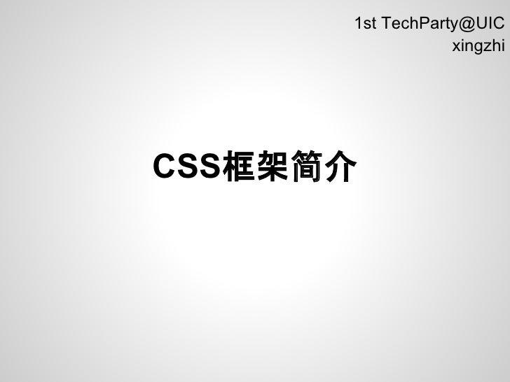 1st TechParty@UIC                  xingzhiCSS框架简介