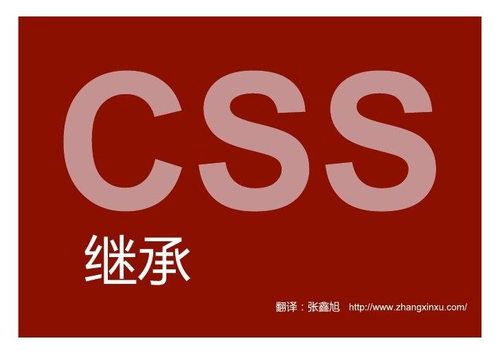 CSS之继承详解