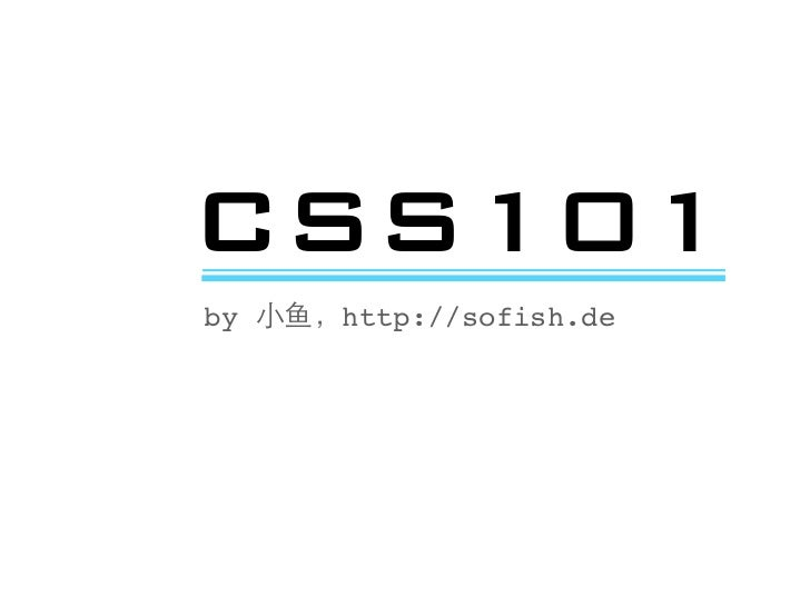 CSS101by   http://sofish.de