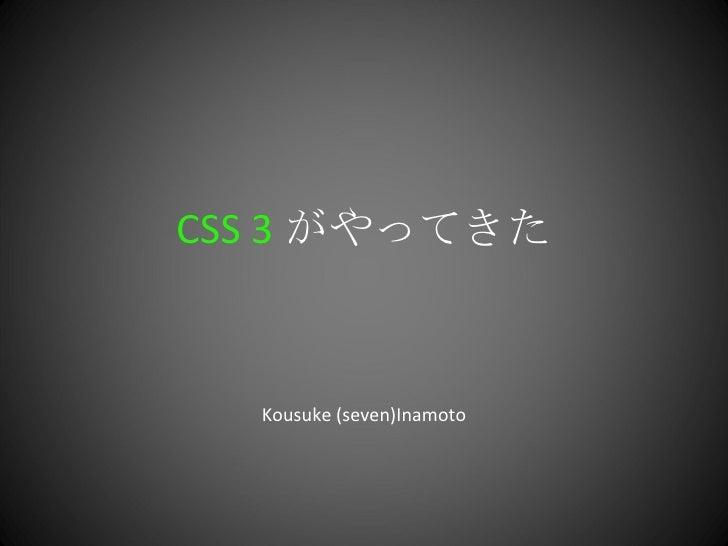 CSS 3 がやってきた Kousuke (seven)Inamoto