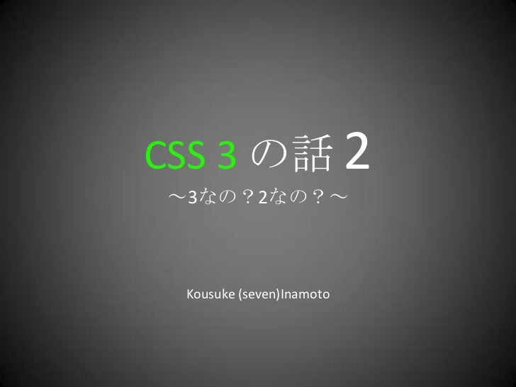 about CSS3 vol.2