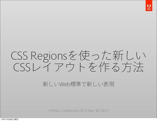 CSS Regionsを使った新しい CSSレイアウトを作る方法 新しいWeb標準で新しい表現  HTML5 Conference 2013, Nov 30, 2013 13年11月30日土曜日