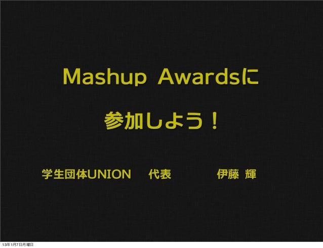 Mashup Awardsに参加しよう!