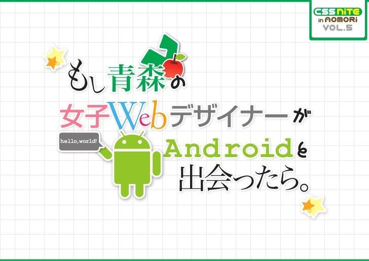 もし青森の女子WebデザイナーがAndroidと出会ったら。
