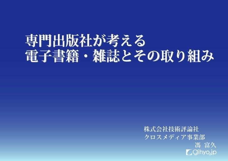 CSS Nite in Ginza, Vol.51発表資料