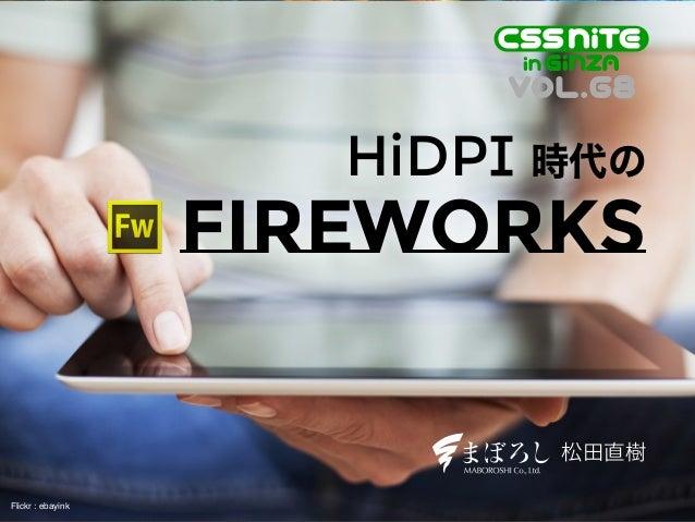 HiDPI 時代の  Fireworks 松田直樹 Flickr : ebayink