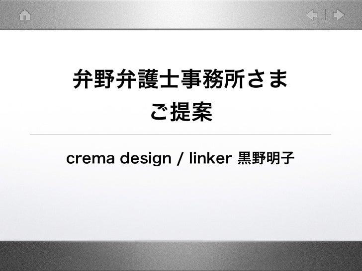 弁野弁護士事務所さま    ご提案crema design / linker 黒野明子