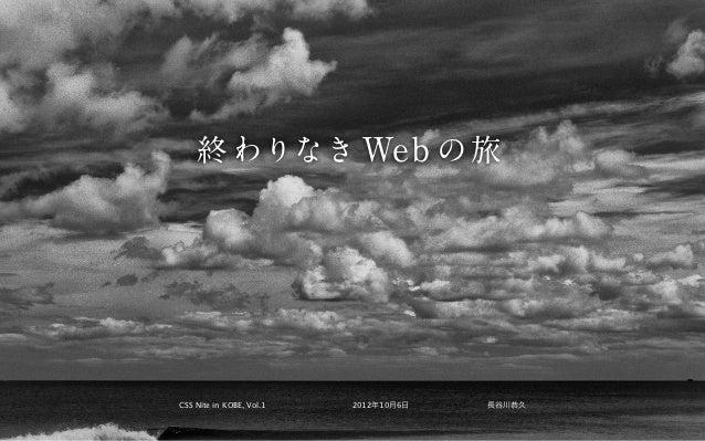終 わりなき Web の 旅CSS Nite in KOBE, Vol.1   2012年10月6日   長谷川恭久
