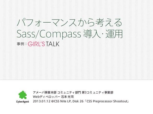パフォーマンスから考えるSass/Compassの導入・運用
