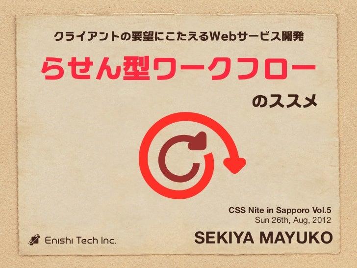 クライアントの要望にこたえるWebサービス開発らせん型ワークフロー                     のススメ                CSS Nite in Sapporo Vol.5                     Su...