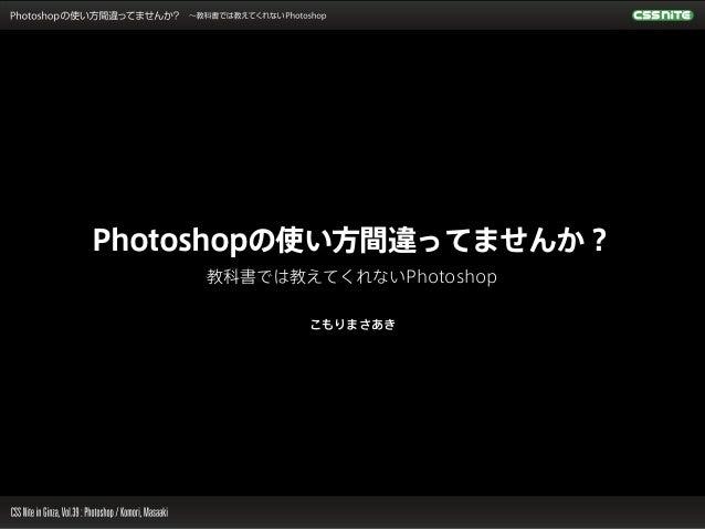 Photoshopの使い方間違ってませんか? 教科書では教えてくれないPhotoshop こもりまさあき