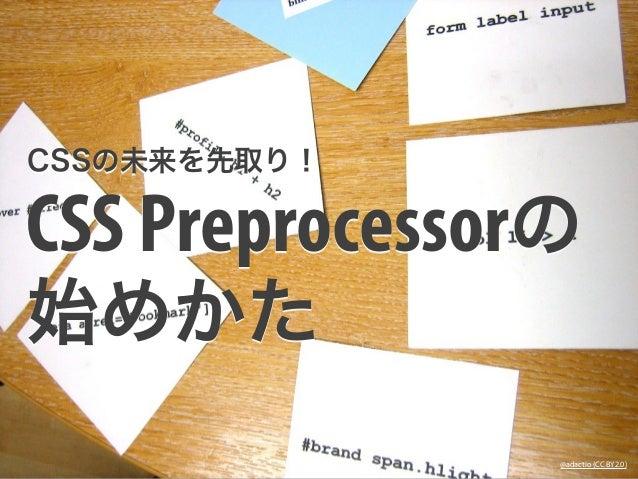 CSSの未来を先取り!CSS Preprocessorの始めかた                @adactio (CC BY2.0)