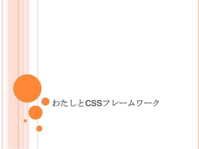 わたしとCssフレームワーク v2