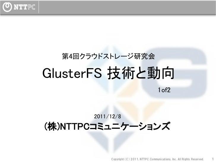 第4回クラウドストレージ研究会GlusterFS 技術と動向                                                  1of2                   2011/12/8(株)NTTPCコ...
