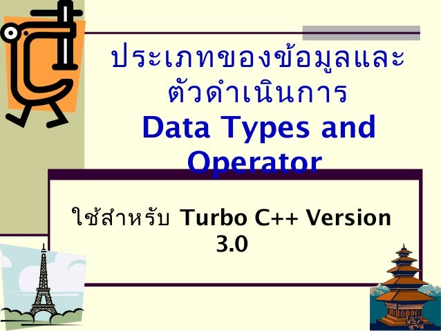 ประเภทของข้อมูลและ ตัวดำำเนินกำร Data Types and Operator ใช้สำำหรับ Turbo C++ Version 3.0