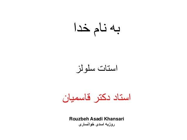 ﺧﺪﺍ ﻧﺎﻡ ﺑﻪ ﺳﻠﻮﻟﺰ ﺍﺳﺘﺎﺕ ﻗﺎﺳﻣﻳﺎﻥ ﺩﮐﺗﺭ ﺍﺳﺗﺎﺩ Rouzbeh Asadi Khansari ﺧﻭﺍﻧﺳﺎﺭی ﺍﺳﺩی ﺭﻭﺯﺑﻪ