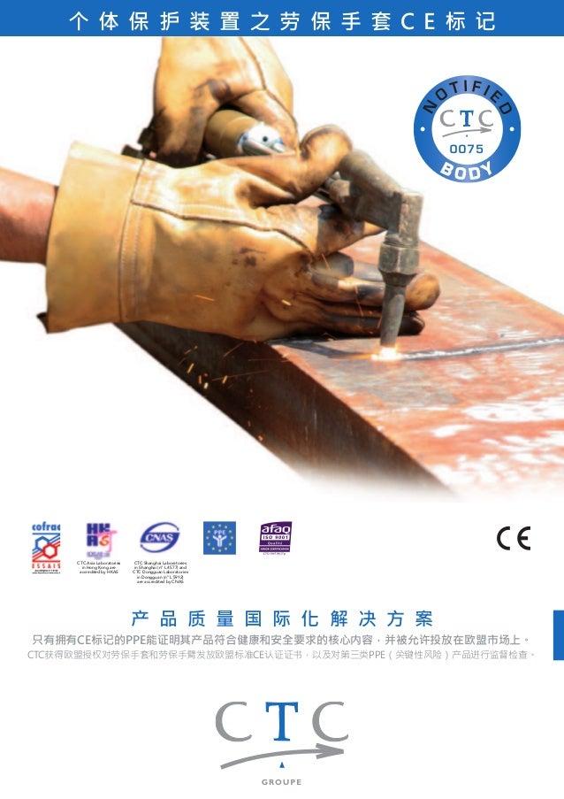 个体保护装置之劳保手套C E 标记  CTC Shanghai Laboratories  in Shanghai (n° L 4577) and  CTC Dongguan Laboratories  in Dongguan (n° L 59...