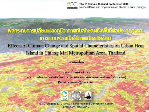The 1st Climate Thailand Conference 2010: National Risks and Opportunities in Global Climate Changes  ผลกระทบการเปลียนแปลง...