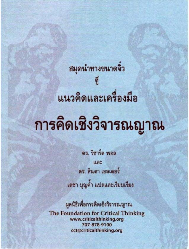 หนังสือนําทางสําหรับแนวคิดและเครื่องมือการคิดเชิงวิจารญาณ  C ○2008 Foundation for Critical Thinking Press  1  เดชา บุญค้ํา...