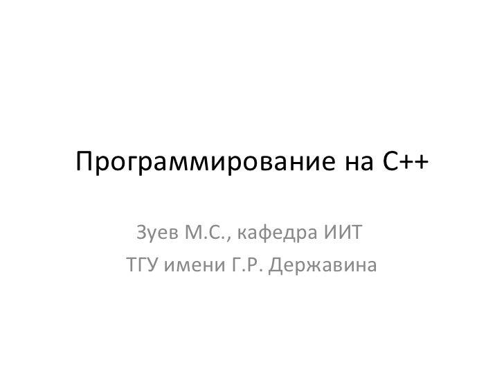 Программирование на С++ Зуев М.С., кафедра ИИТ  ТГУ имени Г.Р. Державина