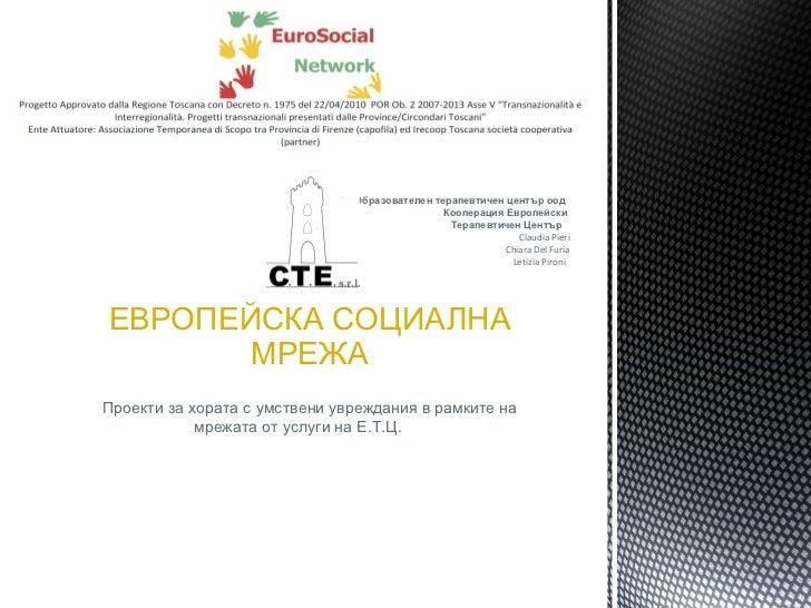 Образователен терапевтичен център оод   Кооперация Европейски  Терапевтичен Център   Claudia Pieri Chiara Del Furia Letizi...