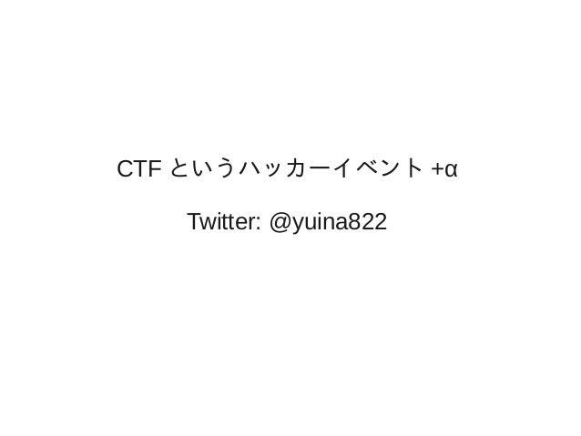 CTFというハッカーイベント+α