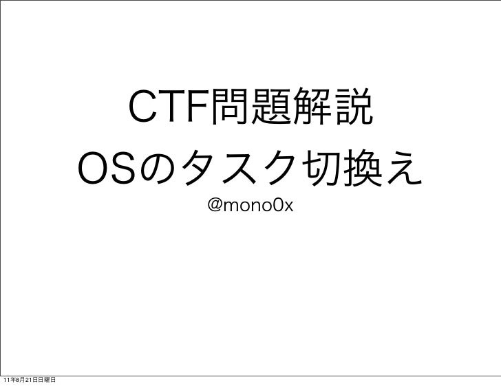 CTF問題解説 OSのタスク切換え