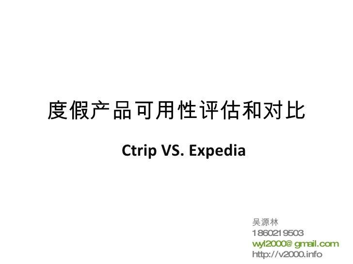 度假产品可用性评估和对比 Ctrip Vs Expedia