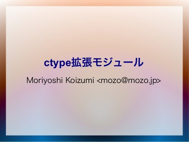 ctype拡張モジュール Moriyoshi Koizumi <mozo@mozo.jp>