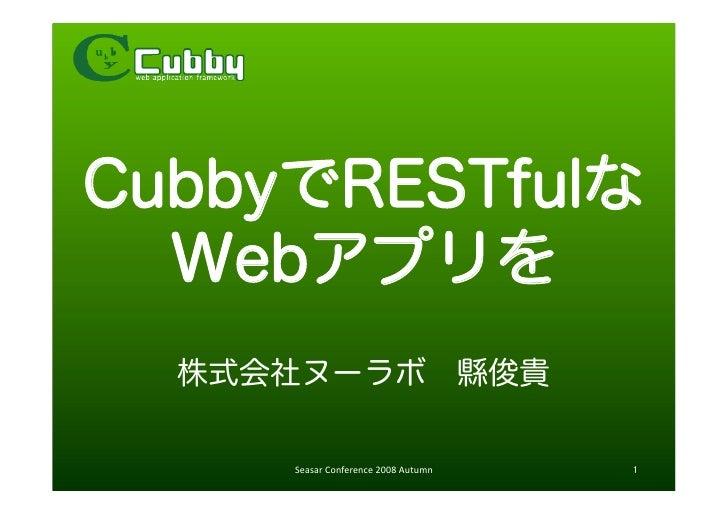 Cubby 2008-09-06