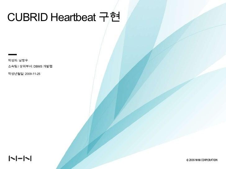 Cubrid Inside 5th Session 2 Ha Implementation
