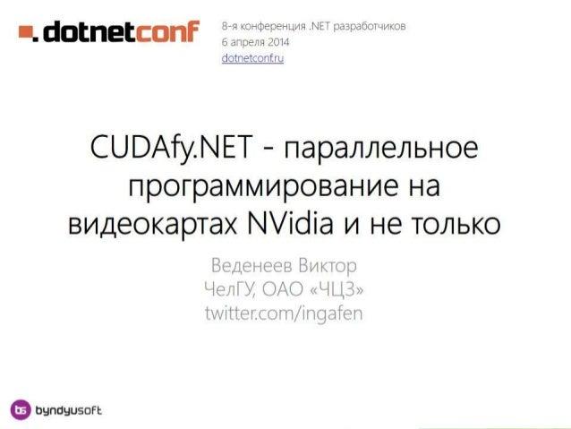 CUDAfy.NET параллельное программирование на видеокартах NVidia и не только