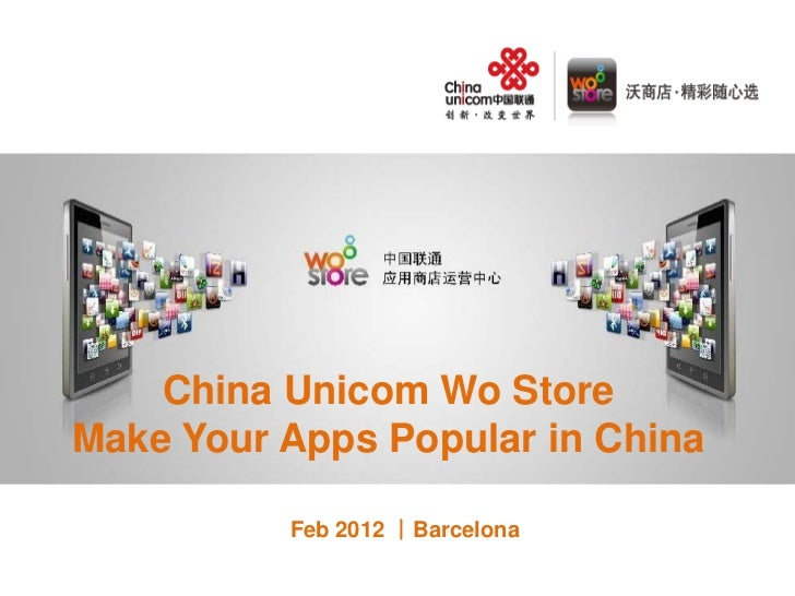 丁丁地图 推广方案    China Unicom Wo StoreMake Your Apps Popular in China          Feb 2012 ∣Barcelona