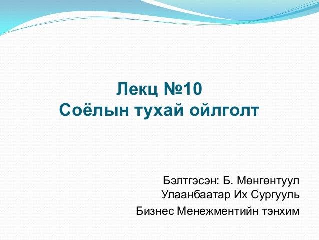 Лекц №10 Соѐлын тухай ойлголт  Бэлтгэсэн: Б. Мөнгөнтуул Улаанбаатар Их Сургууль Бизнес Менежментийн тэнхим