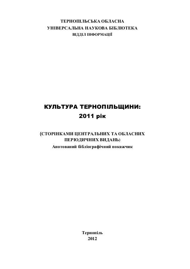 Культура Тернопільщини: 2011 рік