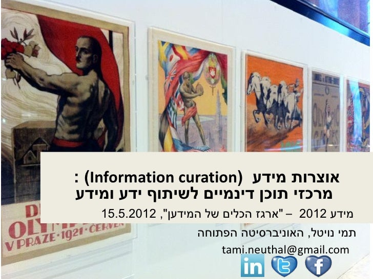 Curation info2012