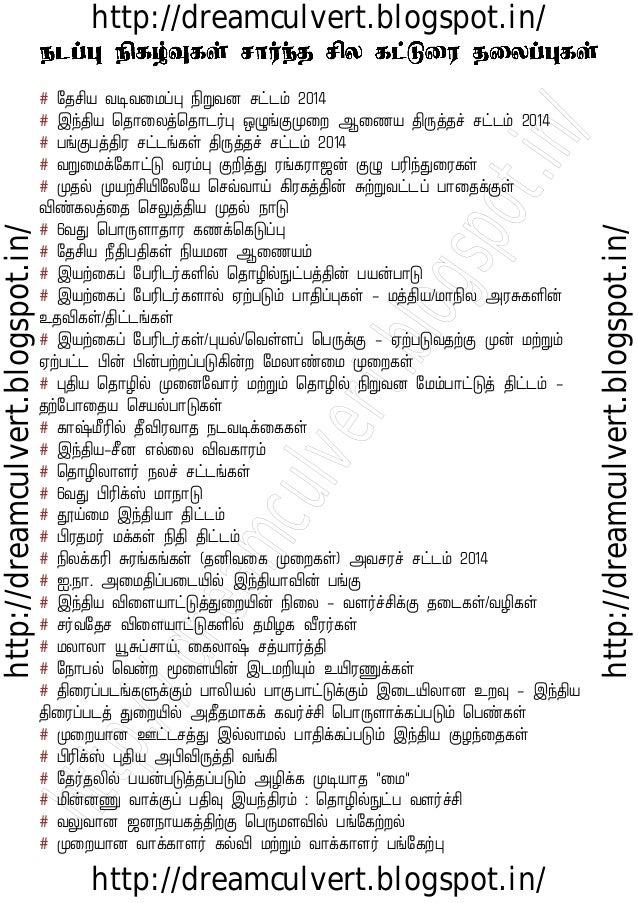 Wikipedia tamil essays on various topics