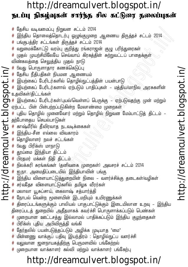 essays in tamil about nature