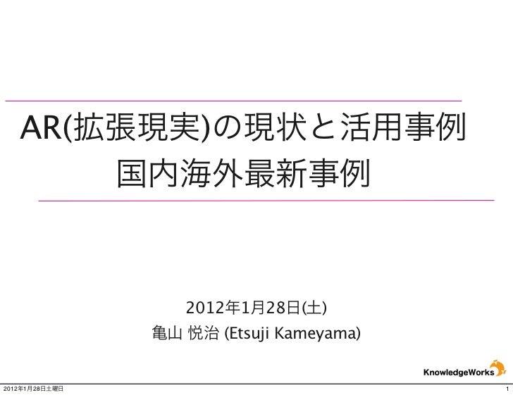 AR(       )                2012 1 28 ( )                     (Etsuji Kameyama)2012   1   28                            1