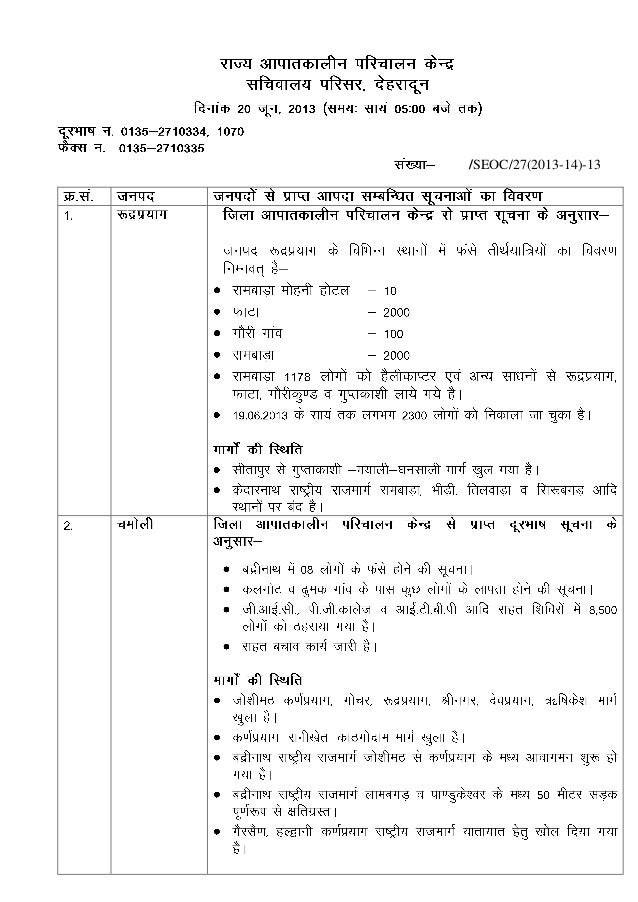Current status of relief operation of uttarkhand and routes conditions