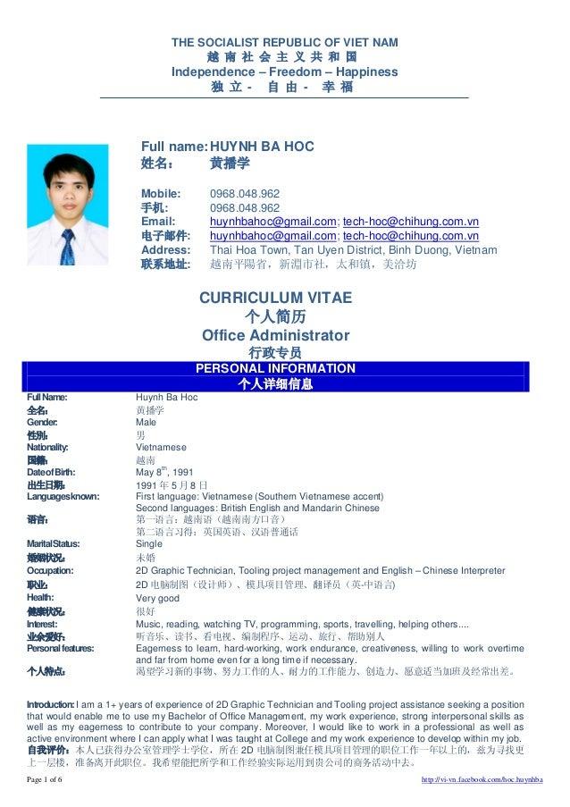 curriculum vitae office administrator 个人简历 行政专员