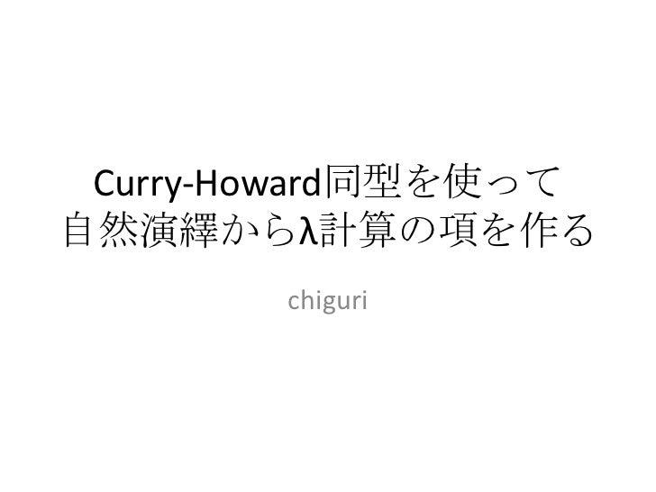 Curry-Howard同型から単純型付ラ...