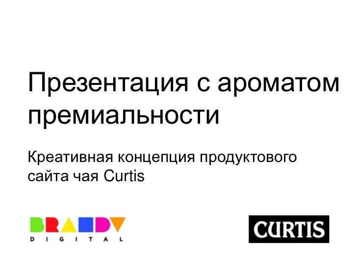 Презентация с ароматомпремиальностиКреативная концепция продуктовогосайта чая Curtis