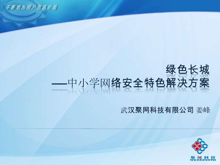 绿色长城 ——中小学网络安全特色解决方案        武汉聚网科技有限公司 姜峰