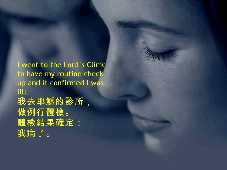 I went to the Lord's Clinic to have my routine check-up and it confirmed I was ill: 我去耶穌的診所, 做例行體檢。 體檢結果確定: 我病了。